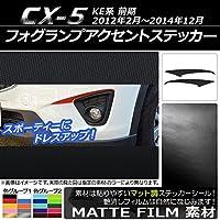 AP フォグランプアクセントステッカー マット調 マツダ CX-5 KE系 前期 2012年02月~2014年12月 シアン AP-CFMT428-CY 入数:1セット(2枚)