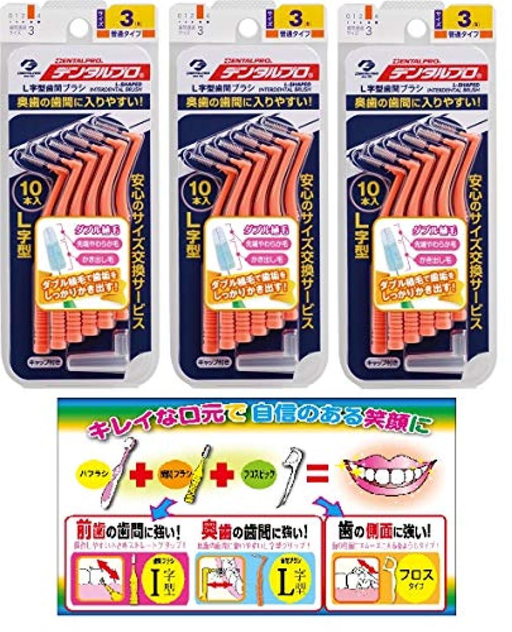 盟主穏やかな飲食店【Amazon.co.jp限定】DP歯間ブラシL字型10本入サイズ3 3P+リーフレット