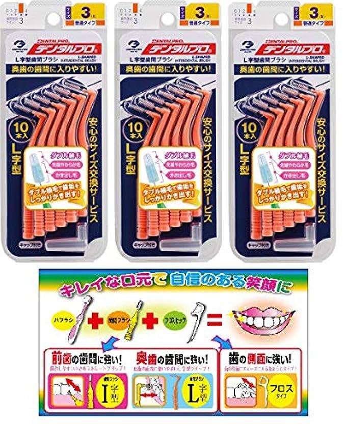 かもしれない船外溶融【Amazon.co.jp限定】DP歯間ブラシL字型10本入サイズ3 3P+リーフレット