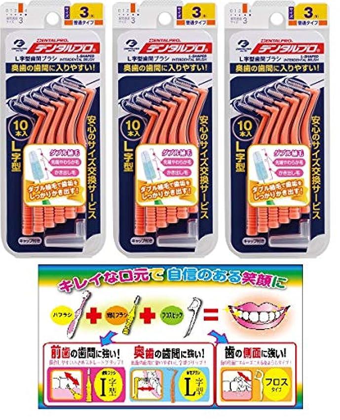 ピザに同意する志す【Amazon.co.jp限定】DP歯間ブラシL字型10本入サイズ3 3P+リーフレット