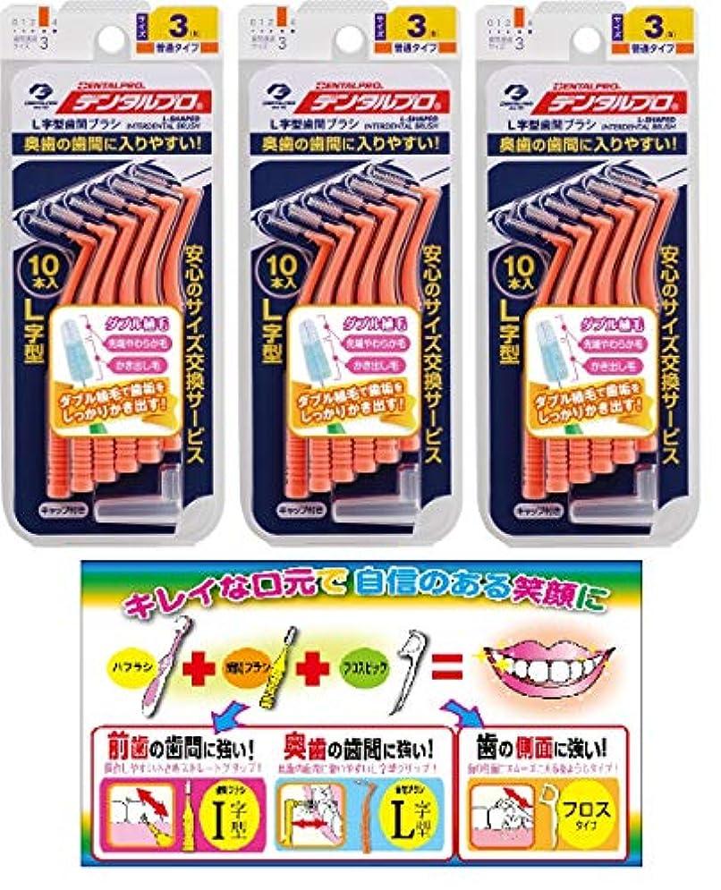 債務者ボート困惑した【Amazon.co.jp限定】DP歯間ブラシL字型10本入サイズ3 3P+リーフレット