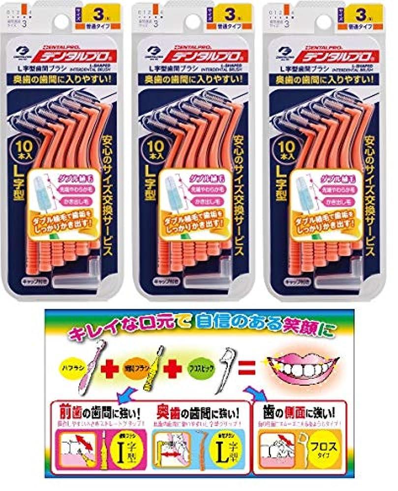 提出するモールス信号高める【Amazon.co.jp限定】DP歯間ブラシL字型10本入サイズ3 3P+リーフレット
