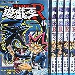 遊☆戯☆王R コミック 全5巻完結セット (ジャンプコミックス)