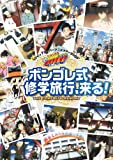 家庭教師ヒットマンREBORN! ジャンプスーパーアニメツアー2009 ボンゴレ式修学旅行、来る! THE COMPLETE MEMORY [DVD]
