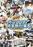 家庭教師ヒットマンREBORN! ジャンプスーパーアニメツアー2009 ボンゴレ式修...[DVD]