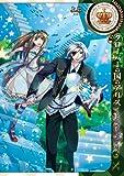 クローバーの国のアリス~ナイトメア (IDコミックス ZERO-SUMコミックス)