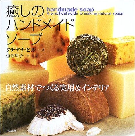 癒しのハンドメイドソープ—自然素材でつくる実用&インテリア
