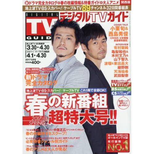 デジタルTVガイド関西版 2017年 05 月号 [雑誌]