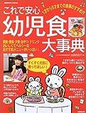 これで安心幼児食大事典―1才から5才までの食事のすすめ方 (Seibido mook)
