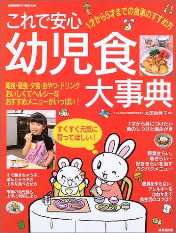 これで安心幼児食大事典―1才から5才までの食事のすすめ方 (Seibido mook)の詳細を見る