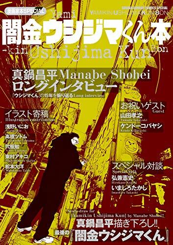 漫画家本SPECIAL 闇金ウシジマくん本 (少年サンデーコミックススペシャル)