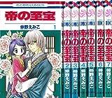 帝の至宝 コミック 1-7巻セット (花とゆめCOMICS)