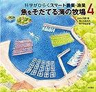 魚をそだてる海の牧場(科学がひらくスマート農業・漁業 4)