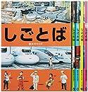 しごとばシリーズ(既5巻セット)