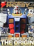 電撃 HOBBY MAGAZINE (ホビーマガジン) 2011年 09月号 [雑誌]
