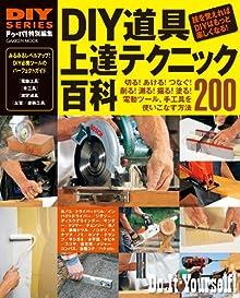 DIY道具 上達テクニック百科 DIYシリーズ