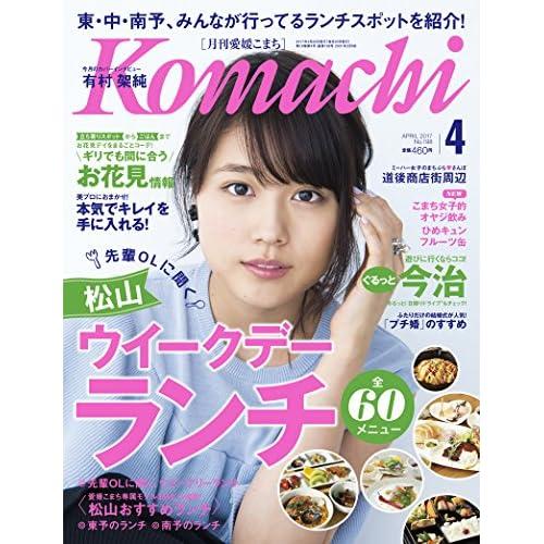 愛媛こまち(2017年4月号)