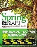 Spring徹底入門 Spring FrameworkによるJavaアプリケーション開発