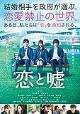 恋と嘘 DVD[DVD]