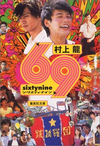 69 sixty nine (集英社文庫)の詳細を見る