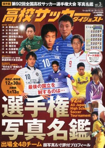 高校選手権優勝した富山第一・大塚監督、ほぼ富山県出身の選手で優勝したことで「日本の育成も変わってくるんじゃないか」
