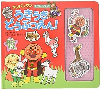 アンパンマンマグネットブック〈1〉うきうきどうぶつえん! (アンパンマンマグネットブック 1)