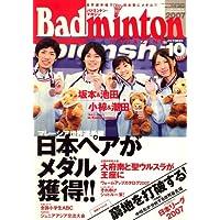 Badminton MAGAZINE (バドミントン・マガジン) 2007年 10月号 [雑誌]