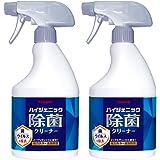 リンレイ ハイジェニック除菌クリーナー 450mL 2本セット【菌・ウイルスを99.9%以上除去】 スプレータイプ 除菌 日本製