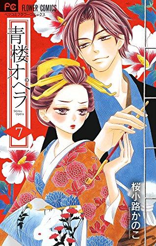 青楼オペラ 7 (Betsucomiフラワーコミックス)の詳細を見る
