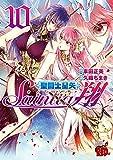 聖闘士星矢セインティア翔(10): チャンピオンREDコミックス