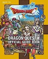 「ドラゴンクエストX ver.1+2+3」ガイドブックに特典アイテム