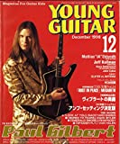 YOUNG GUITAR ヤング・ギター 1998年 12月号
