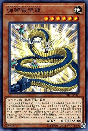 弾帯城壁龍 ノーマル 遊戯王 エクストリーム・フォース exfo-jp006