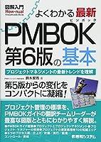 図解入門よくわかる 最新PMBOK第6版の基本