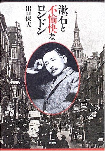 漱石と不愉快なロンドンの詳細を見る