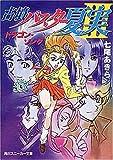 古墳バスター夏実〈3〉ドラゴン・ソング (角川スニーカー文庫)