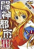 闘神都市III(1)【期間限定 無料お試し版】 電撃コミックス