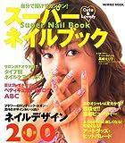 自分で描けてカンタン!スーパーネイルブック―Cute & lovely (Seibido mook)