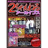 2ちゃんねるアーカイブス (Vol.1) (コアムックシリーズ (No.255))