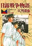 日露戦争物語(5) (ビッグコミックス)