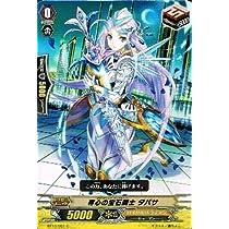 カードファイト!!ヴァンガード 【専心の宝石騎士 タバサ】【C】BT10-051-C ≪騎士王凱旋 収録≫