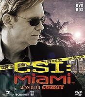 CSI:マイアミ コンパクト DVD‐BOX シーズン10