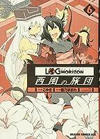 ログ・ホライズン 西風の旅団 (6) (ドラゴンコミックスエイジ こ 3-1-6)