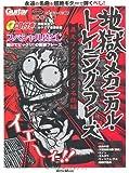 ギター・マガジン 地獄のメカニカル・トレーニング・フレーズ 暴走するクラシック名曲編(CD付)