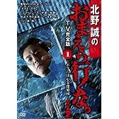北野誠のおまえら行くな。 TV完全版 GEAR2nd Vol.1 [DVD]