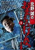 北野誠のおまえら行くな。 ~ボクらは心霊探偵団~ GEAR2nd TV完全版 Vol.1[DVD]