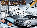 フロントガラス 雪かき 雪対策 シガー 電源 自動車 積雪 ホット 12V ヒート スクレーパー