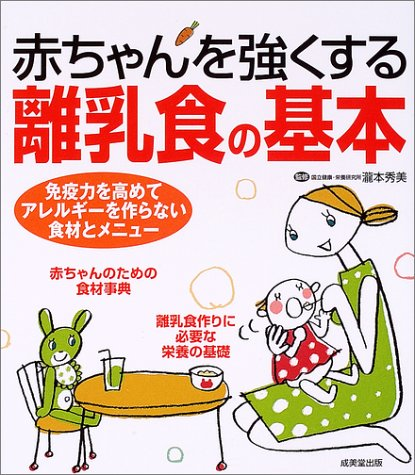 赤ちゃんを強くする離乳食の基本