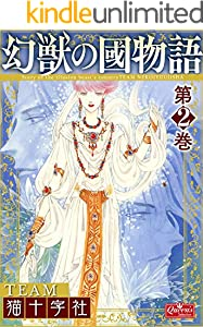 幻獣の國物語 2巻 表紙画像