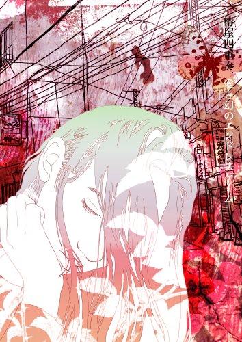 愛と幻のエンドレスゲーム [DVD]